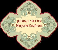 שרותי תרגום מקצועי איכותי|תרגומים - מרג׳ורי קאופמן | אנגלית לעברית | גרמנית לעברית | תרגום משפטי | חוזים | צוואות |עברית לגרמנית | עברית לאנגלית